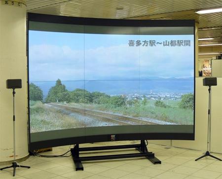 écran flexible 145 pouces